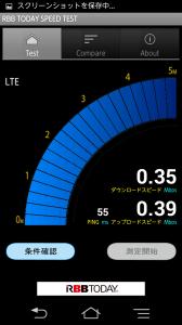 IIJ LTE低速
