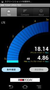 IIJ LTE 高速通信ON