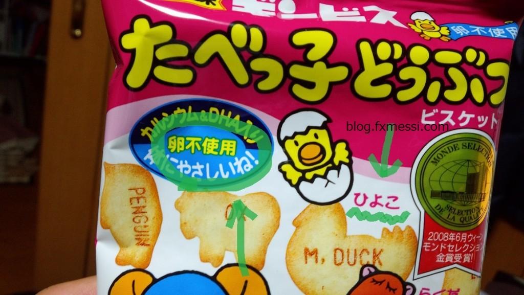 2 たべっ子どうぶつ 2013-08-17 00.01.06