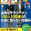 雑誌『月刊BIG tomorrow』に掲載されました
