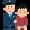 【悲報】LOOP H☆Rの下井隆史さん、やらかす【逮捕】