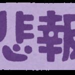 【悲報】LOOP H☆R 改め Zerock∞infinite さん、早くも解散か!?